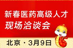 2013新春医药高级人才现场洽谈会暨中国医药联盟成立十周年纪念大会