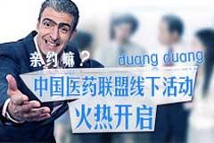 中國醫藥聯盟線下活動火熱開啟