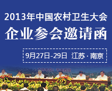 2013年中国农村卫生大会企业参会邀请函