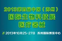 2013第四届中国国际生物科技展-医疗器械