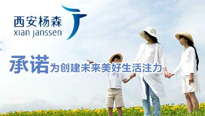 中国泰凌医药集团有限公司
