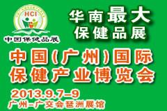 中国国际保健产业博览会